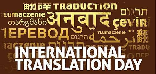 كليّة الآداب تحصل على تكريم اليوم العالمي للترجمة